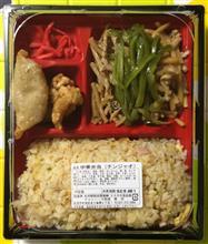 ESTA チャイニーズ厨房 黄河 中華弁当(チンジャオ)