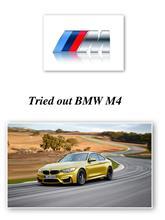 BMW M4 クーペに試乗... 本、読書... 映画「陸軍中野学校」...