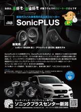 SUBARU / スバル車 車種別専用スピーカー「 ソニックデザイン SonicPLUS 」 【通信販売】【即日取付予約】for LEVORG(レヴォーグ)・WRX STI S4・XV・IMPREZA