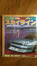 あの伝説の「スカイライン」の父親と言われた桜井慎一郎さんとともに作ったカービートの本とは…