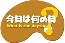 8.19 今日は何の日?バイクの日!
