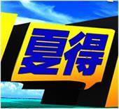 【シェアスタイル】夏の終わりのビックキャンペーン夏得キャンペーン実施中店内商品10%off