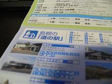 島根県「道の駅」巡り その2