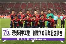 2016明治安田生命J1リーグ 2ndステージ第9節 湘南ベルマーレ戦
