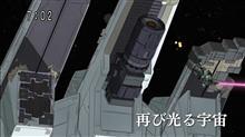 ガンダムUC RE:0096 第19話 再び光る宇宙。