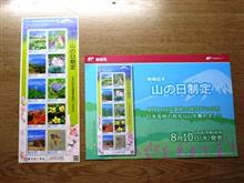 特殊切手 山の日制定