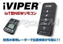 VIPER新製品「iV3」販売開始のお知らせ!