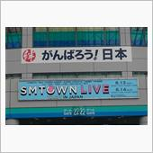 SMTOWN LIVE TO ...