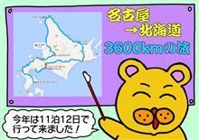 白くまで北海道を走ったよ!台風も体験だ~!
