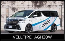 8/27-28 上越市 スタイルコクピットシーズ『CUSCO車高調フェア!』開催されます