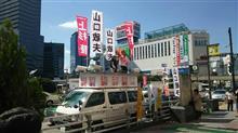 8/29、東京都知事選に突如あらわれた元労相大臣の山口敏夫先生とクルマについても考えてみたい…