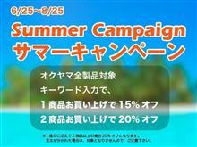 8月25日で終了!最大20%オフ みんカラ限定、サマーキャンペーン