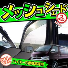 【シェアスタイル】新商品!!ハイエース 200系4型 メッシュシェード 2Pセット!! 大好評!夏の終わりのビックキャンペーン夏得キャンペーンも好評実施中!!