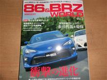 86&BRZ WORLD 発売