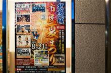 北茨木市民夏まつり