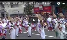 第60回 東京高円寺阿波おどり [夏祭り2016]