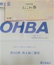 オオバ 株主優待到着