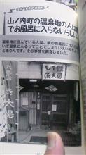 山ノ内町の温泉地の人は家でお風呂に入らないらしい!?(^o^)/…