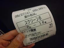 今年14回目の映画は!?