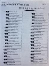 8月27日 FIAF4決勝グリッド