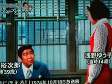 浅野ゆう子さんが太陽にほえろ!を降板された理由、テレビで初めて。