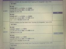 浜省コンサート