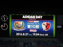 2016明治安田生命J1リーグ 2ndステージ第10節 横浜F・マリノス戦
