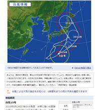 ニョロニョロ台風10号(ライオンロック)関東・東北直撃の注意、今更聞けない台風の名前の付け方