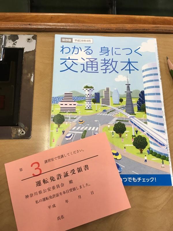 自動車 更新 県 神奈川 免許 神奈川県警察/運転免許証の更新手続について(警察署で更新する場合)