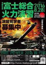 富士総合火力演習、閃光と轟音!。