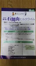 【自転車】石鎚山ヒルクライム参加証が来ました。