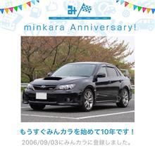 祝・みんカラ歴10年!