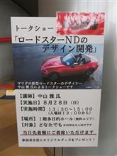 中山雅氏トークショー「NDロードスターのデザイン開発」