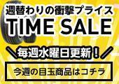 ■1W限定!超特価タイムセールのご案内~by AUTOWAY