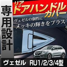 【シェアスタイル】新商品!!ヴェゼル RU1/2/3/4 リアドアハンドルプロテクターメッキカバー