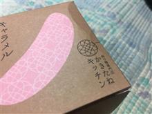 【かきたねキッチン】キャラメルラテ+アーモンド?(;´д` )