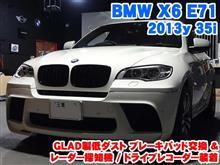 BMW X6(E71) 低ダストブレーキパッド装着&レーダー探知機/ドラレコ装着