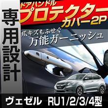 【シェアスタイル】新商品!!ヴェゼル RU1/2/3/4 ドアハンドル プロテクター メッキカバー