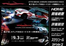 【ハイドラ】メディア対抗ロードスター4時間耐久レース 限定バッジ配布