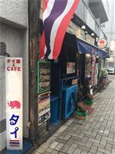 手軽にタイ料理の店(=^・^=)