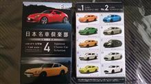 日本名車倶楽部4