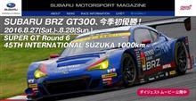 ☆祝☆ SUPER GT第6戦 『45TH INTERNATIONAL SUZUKA 1000km』 今期初優勝!
