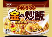冷凍 チキンラーメン 金の炒飯