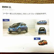 BMW i3 33kW 間もなく・・・