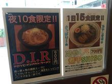 【らーめん樹希】冷やし煮干SHISO?(;´д`)