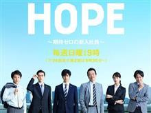HOPE~期待ゼロの新入社員~♪