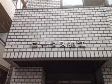 ロータス狛江。