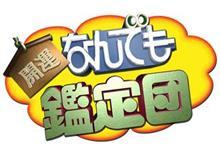 「●ふくさん●」と往く!静岡お宝探しツアー 参加者募集~!