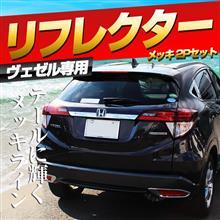 【シェアスタイル】新商品!!ヴェゼル RU1/2/3/4 リフレクターメッキ2P