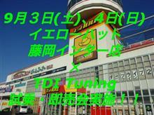 9月3日、4日イエローハット藤岡インター店にてTDI Tuning試乗・即売会実施致します!!